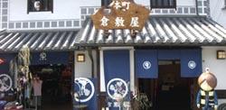 本町倉敷屋