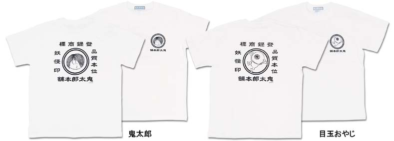 鬼太郎本舗Tシャツ