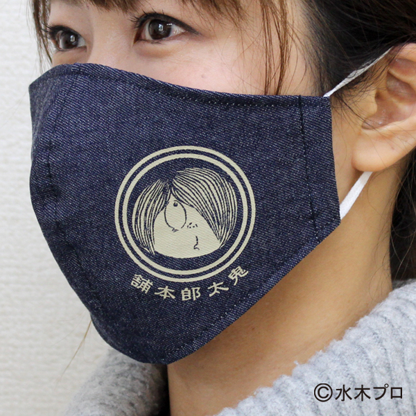 鬼太郎本舗/デニムマスク/鬼太郎