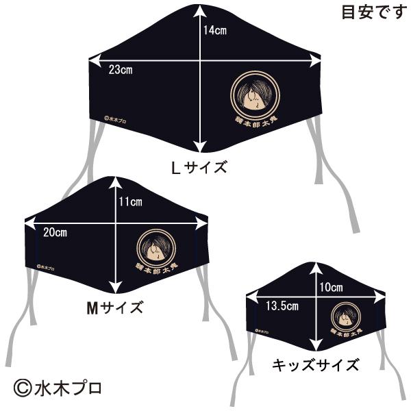 鬼太郎本舗/デニムマスク/サイズ