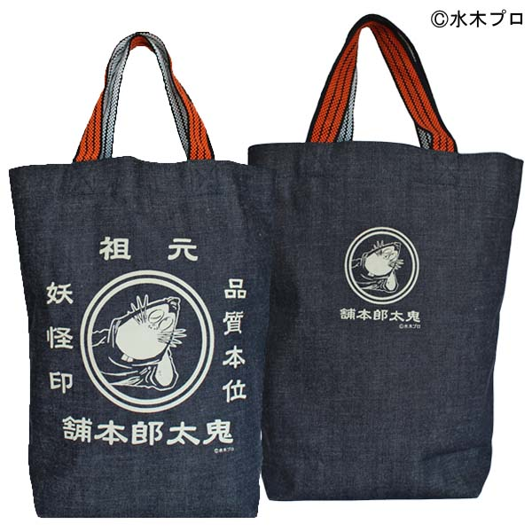 鬼太郎本舗/レトロデニムバッグ/ねずみ男