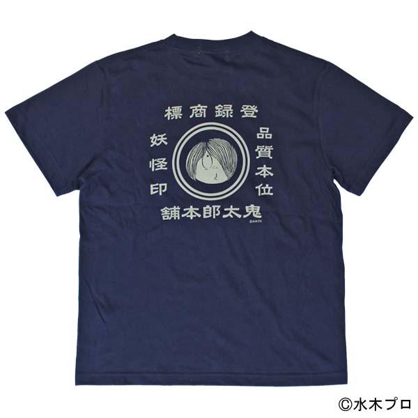 鬼太郎本舗/インクプリントTシャツ/鬼太郎/後
