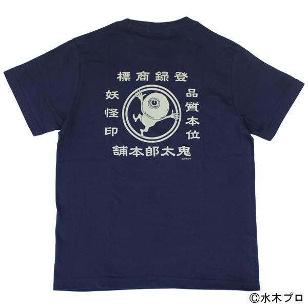 鬼太郎本舗/インクプリントTシャツ/目玉おやじ/後