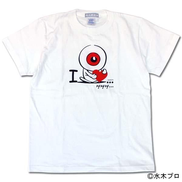 鬼太郎本舗/アイラブゲゲゲ…Tシャツ