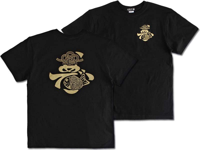 漢字Tシャツ/寿/ブラック